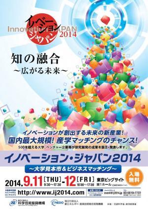 イノベーションジャパン2014チラシ