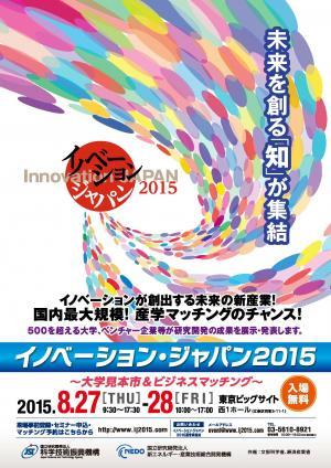 イノベーションジャパン2015チラシ