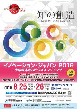 イノベーションジャパン2016チラシ