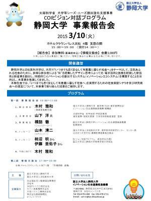 国立大学静岡大学事業報告会 チラシ