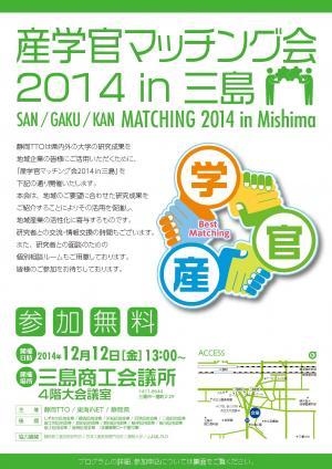 産学官マッチング2014射in三島