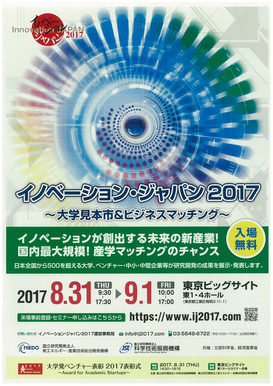 イノベーションジャパン2017チラシ