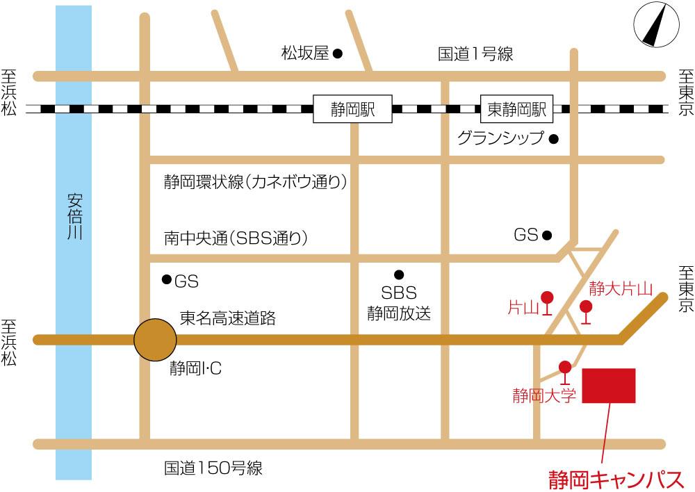 静岡キャンパス周辺地図